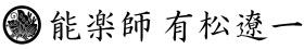 能楽師 有松遼一 公式ウェブサイト